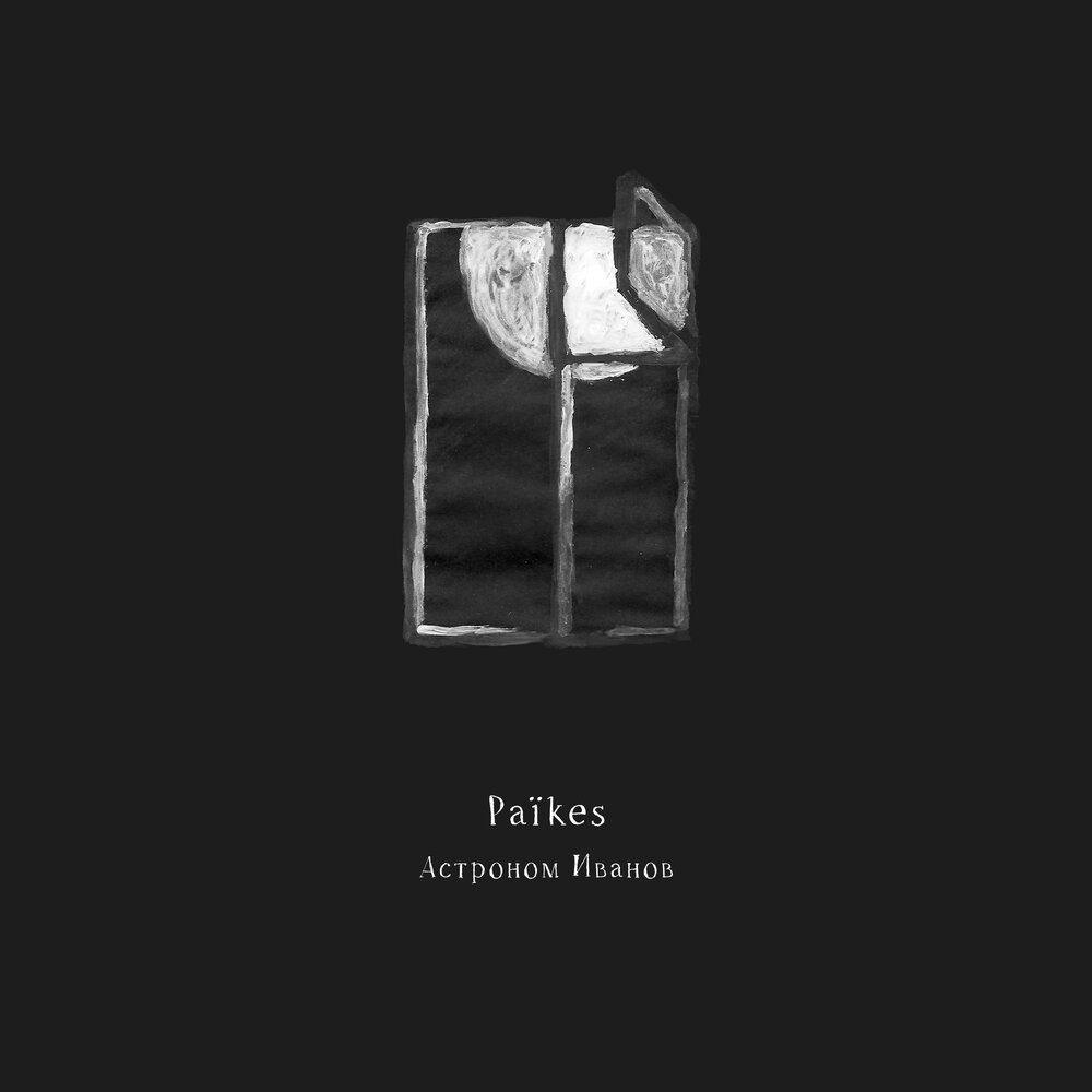 Проект Paїkes представляет новый сингл «Астроном Иванов»