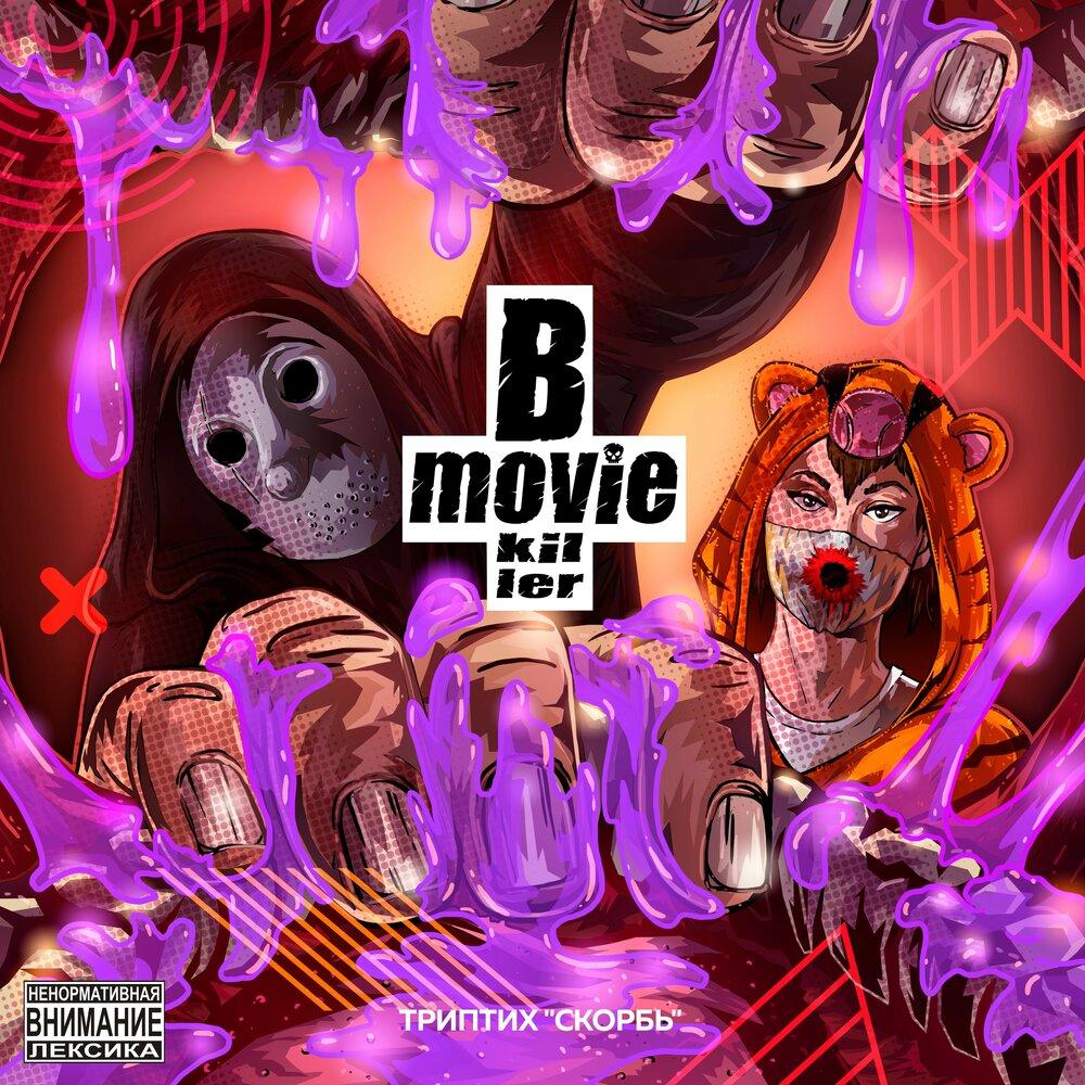 B-movie Killer представляет первый триптих под названием «СКОРБЬ»!