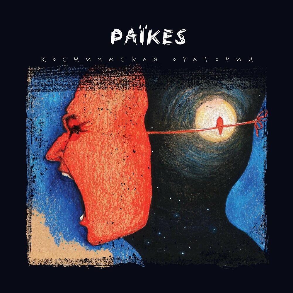 Paїkes выпустил сингл «Космическая оратория»