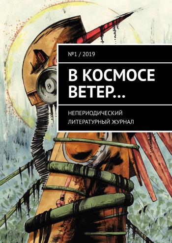 Вышел новый номер журнала «В космосе ветер…» за 2019 год